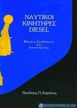 Ναυτικοί κινητήρες diesel