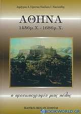 Αθήνα 1456 μ.Χ. - 1686 μ.Χ.