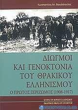 Διωγμοί και γενοκτονία του θρακικού ελληνισμού