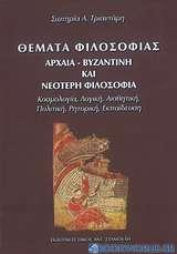 Θέματα φιλοσοφίας: Αρχαία, βυζαντινή και νεότερη φιλοσοφία