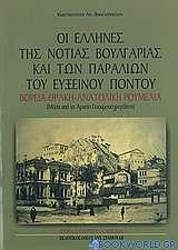 Οι Έλληνες της νότιας Βουλγαρίας και των παραλιών του Εύξεινου Πόντου