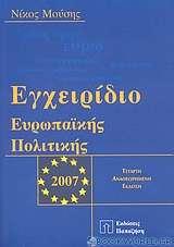 Εγχειρίδιο ευρωπαϊκής πολιτικής