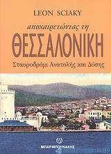 Αποχαιρετώντας τη Θεσσαλονίκη, σταυροδρόμι Ανατολής και Δύσης