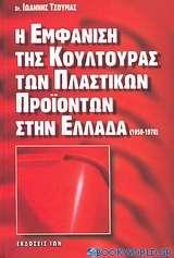 Η εμφάνιση της κουλτούρας των πλαστικών προϊόντων στην Ελλάδα (1950-1970)
