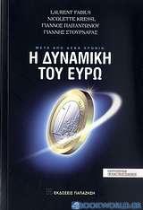 Μετά από δέκα χρόνια: Η δυναμική του ευρώ