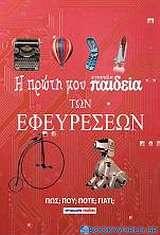Η πρώτη μου εγκυκλοπαίδεια των εφευρέσεων