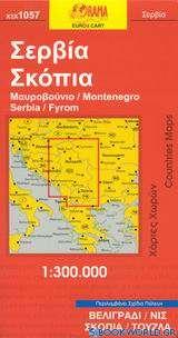Σερβία, Σκόπια
