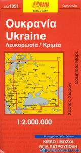 Ουκρανία