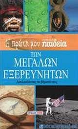 Η πρώτη μου εγκυκλοπαίδεια των μεγάλων εξερευνητών
