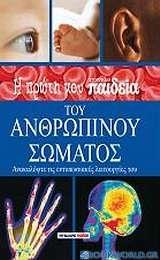 Η πρώτη μου εγκυκλοπαίδεια του ανθρώπινου σώματος