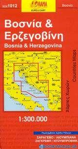 Βοσνία και Ερζεγοβίνη