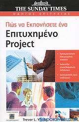 Πώς να εκπονήσετε ένα επιτυχημένο Project