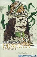 Dracula ο παλουκωτής
