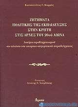 Ζητήματα πολιτικής της εκπαίδευσης στην Κρήτη στις αρχές του 20ού αιώνα