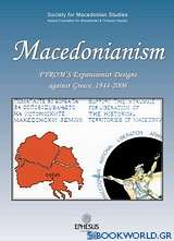 Macedonianism