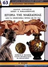 Ιστορία της Μακεδονίας από τα προϊστορικά χρόνια ως το 1912