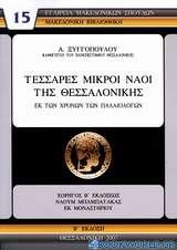 Τέσσαρες μικροί ναοί της Θεσσαλονίκης εκ των χρόνων των Παλαιολόγων