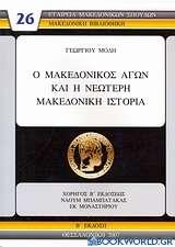 Ο μακεδονικός αγών και η νεώτερη μακεδονική ιστορία