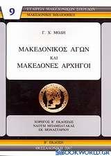 Μακεδονικός αγών και μακεδόνες αρχηγοί