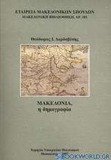 Μακεδονία, η δημογραφία