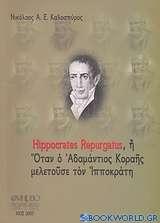 Hippocrates Repurgatus, ή ο Αδαμάντιος Κοραής μελετούσε τον Ιπποκράτη