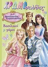 Barbie ως βασιλοπούλα και χωριατοπούλα: Βασιλικοί γάμοι