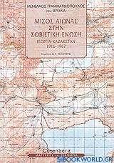 Μισός αιώνας στην Σοβιετική Ένωση