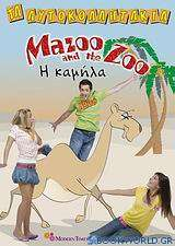 Mazoo and the Zoo, Η καμήλα