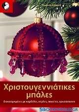 Χριστουγεννιάτικες μπάλες
