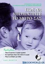 Πώς να υποδεχτείτε το μωρό σας