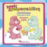 Τα αρκουδάκια της αγάπης, Χρώματα χαράς