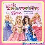 Barbie: Παραμυθένιες πριγκίπισσες
