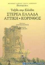 Στερεά Ελλάδα, Αττική, Κόρινθος