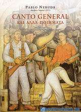 Canto General και άλλα ποιήματα