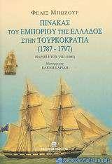 Πίνακας του εμπορίου της Ελλάδος στην Τουρκοκρατία