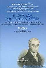 Η Ελλάδα του Καποδίστρια. Η παρούσα κατάσταση της Ελλάδος (1828-1833) και τα μέσα για να επιτευχθεί η ανοικοδόμησή της