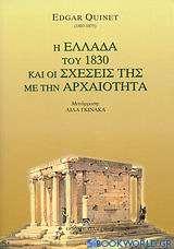 Η Ελλάδα του 1830 και οι σχέσεις της με την αρχαιότητα