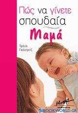Πώς να γίνετε σπουδαία μαμά