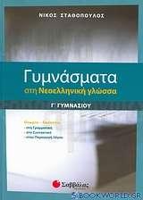 Γυμνάσματα στη νεοελληνική γλώσσα Γ΄ γυμνασίου