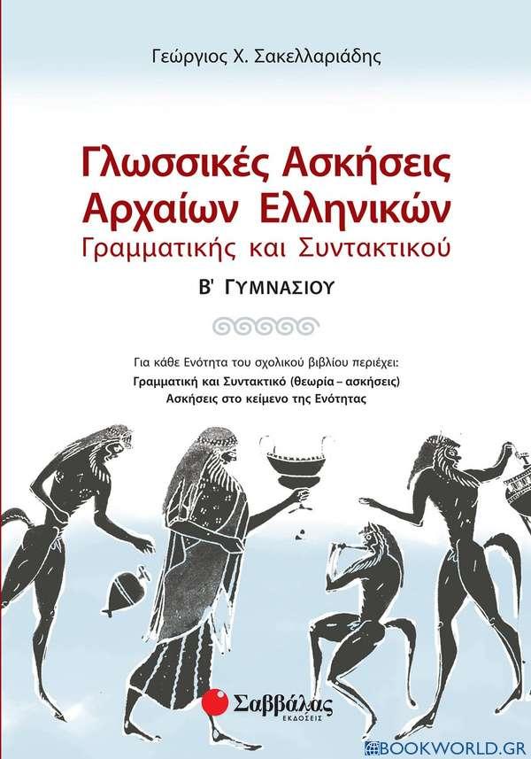 Γλωσσικές ασκήσεις αρχαίων ελληνικών Β΄ γυμνασίου