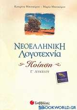 Νεοελληνική λογοτεχνία, ποίηση Γ΄ λυκείου