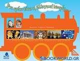 Ένα τρένο είναι η ελληνική ιστορία...
