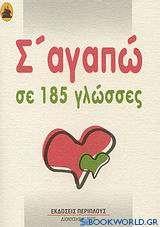 Σ' αγαπώ σε 185 γλώσσες
