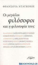 Οι μεγάλοι φιλόσοφοι και η φιλοσοφία τους