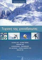 Τεχνική της χιονοδρομίας
