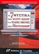Τα 7 μυστικά του Scott Kelby για τέλειες εικόνες στο Photoshop CS3