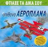 Φτιάξε τα δικά σου απίθανα αεροπλάνα