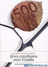 Ξένες επενδύσεις στην Ελλάδα
