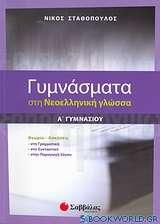 Γυμνάσματα στη νεοελληνική γλώσσα Α΄ γυμνασίου