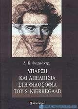 Ύπαρξη και απελπισία στη φιλοσοφία του S. Kierkegaard